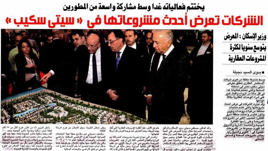 Al Ahram (Sup) 30 March P.1.jpg