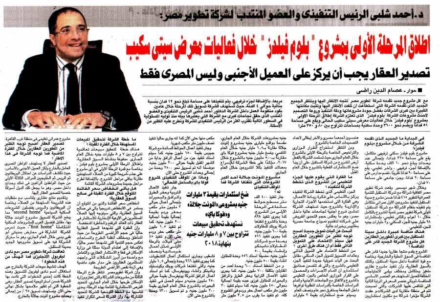 Al Ahram (Sup) 30 March P.14.jpg