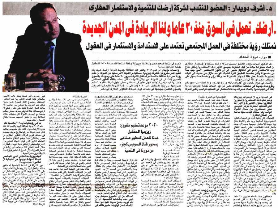 Al Ahram (Sup) 30 March P.16.jpg