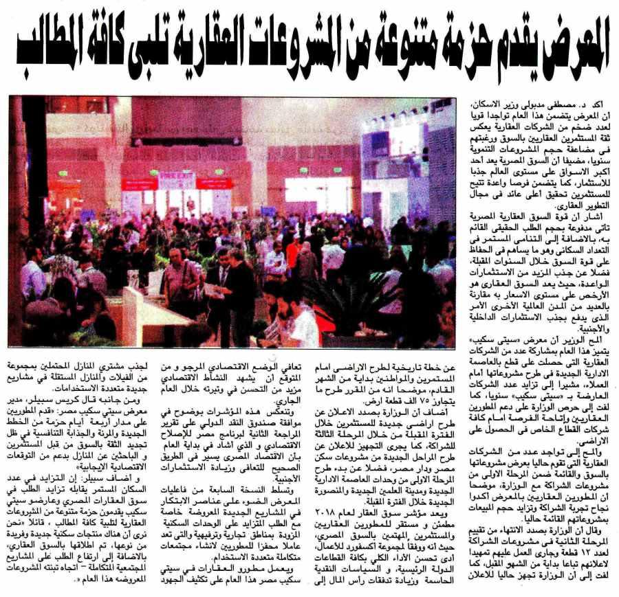 Al Ahram (Sup) 30 March P.18 A.jpg