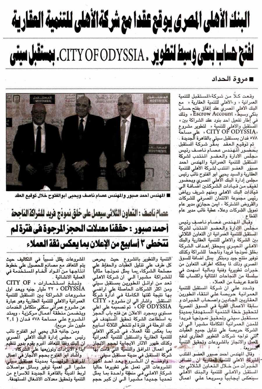 Al Ahram (Sup) 30 March P.2 A.jpg