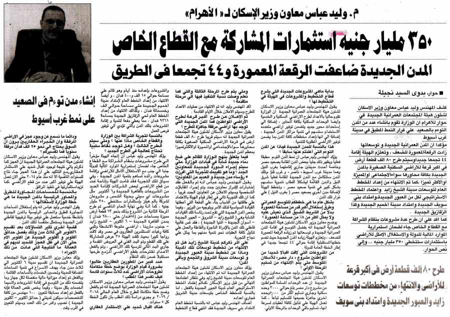 Al Ahram (Sup) 30 March P.2 C.jpg