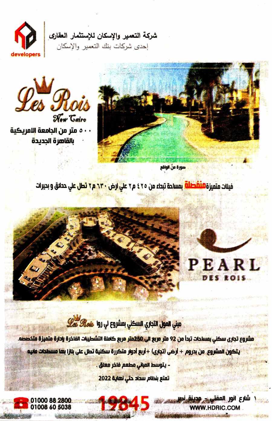 Al Ahram (Sup) 30 March P.4.jpg