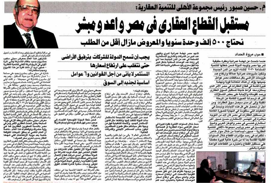Al Ahram (Sup) 30 March P.8.jpg