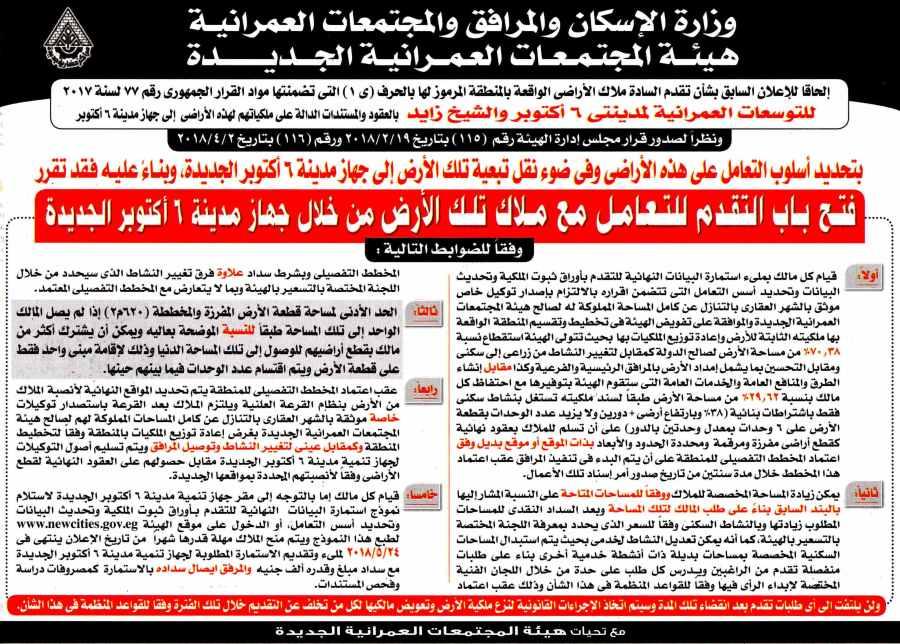 Al Akhbar 25 April P.3.jpg