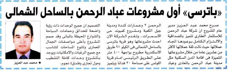 Al Akhbar 4 April P.14.jpg