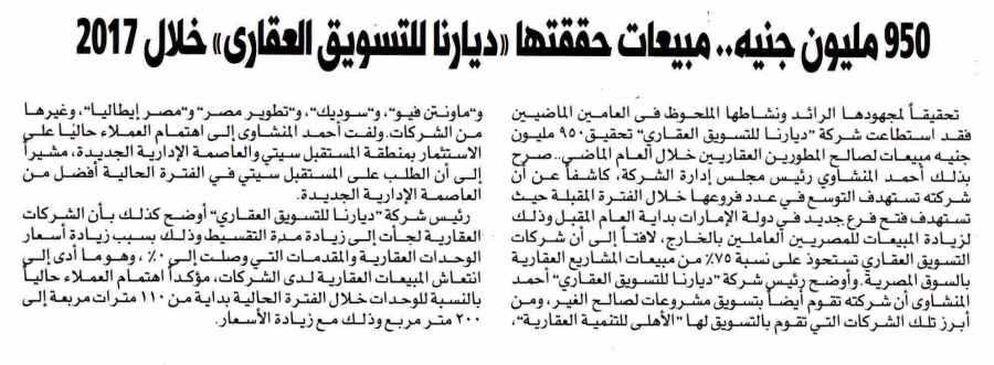 Al Akhbar Al Masai 15 April P.11.jpg