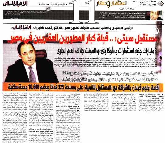 Al Akhbar Al Masai 15 April PA.11