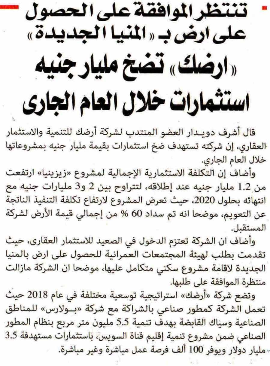 Al Alam Al Youm 10 April P.1.jpg