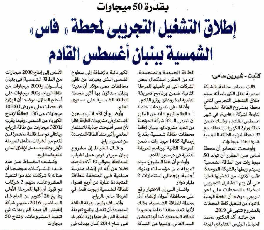 Al Alam Al Youm 11 April P.1.jpg