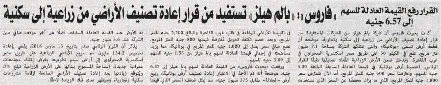 Al Alam Al Youm 12 April P.4.jpg