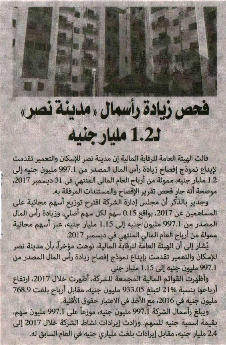 Al Alam Al Youm 17 April P.4.jpg