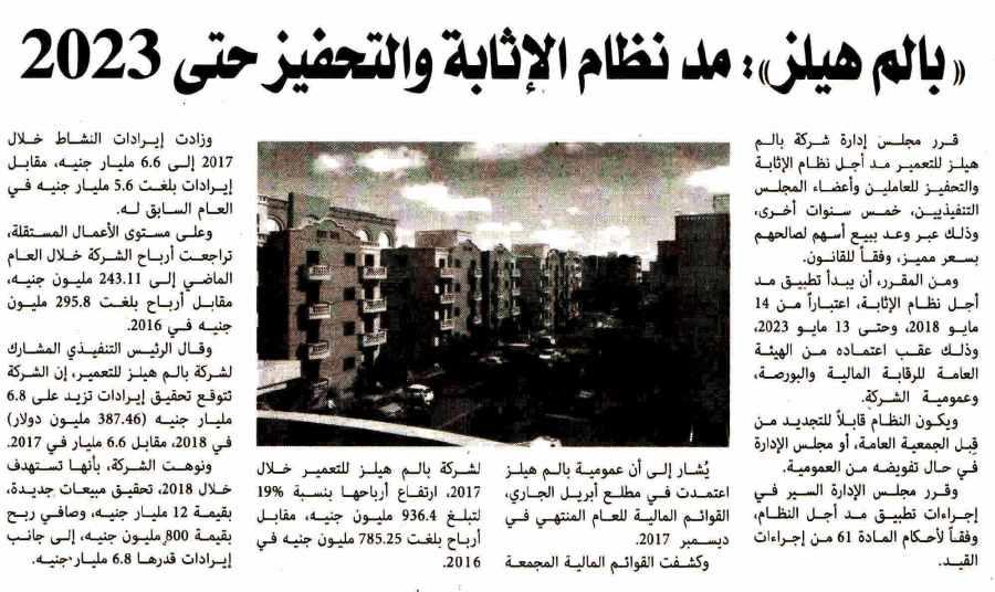 Al Alam Al Youm 18 April P.2.jpg