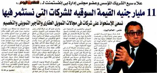 Al Alam Al Youm 29 April PA.1-10-11