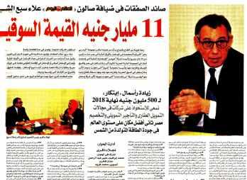 Al Alam Al Youm 29 April PB.1-10-11