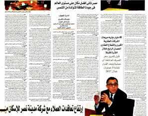 Al Alam Al Youm 29 April PC.1-10-11