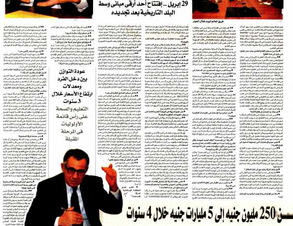 Al Alam Al Youm 29 April PE.1-10-11