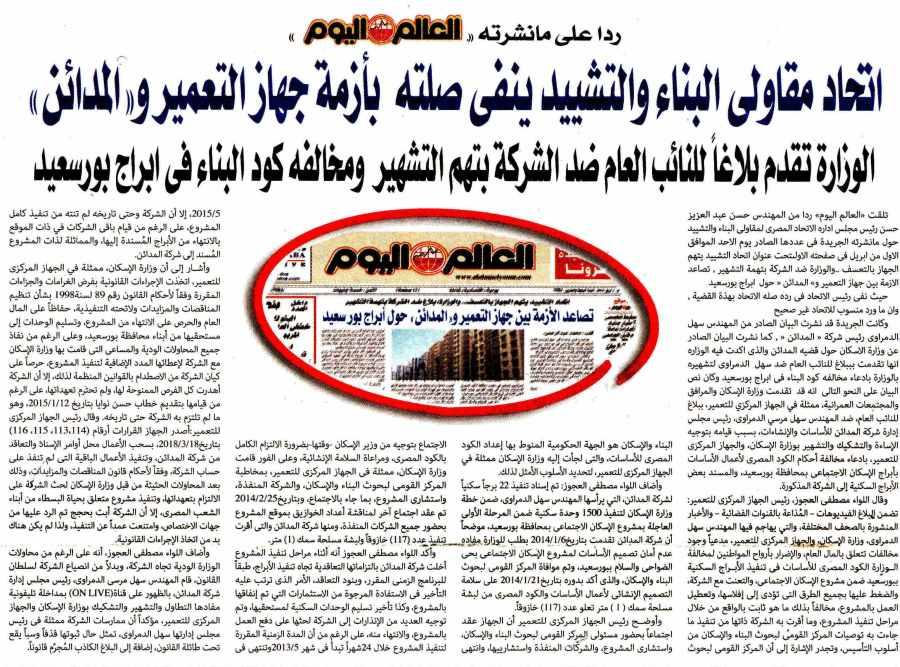 Al Alam Al Youm 5 April P.1.jpg