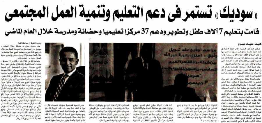 Al Alam Al Youm 5 April P.4.jpg