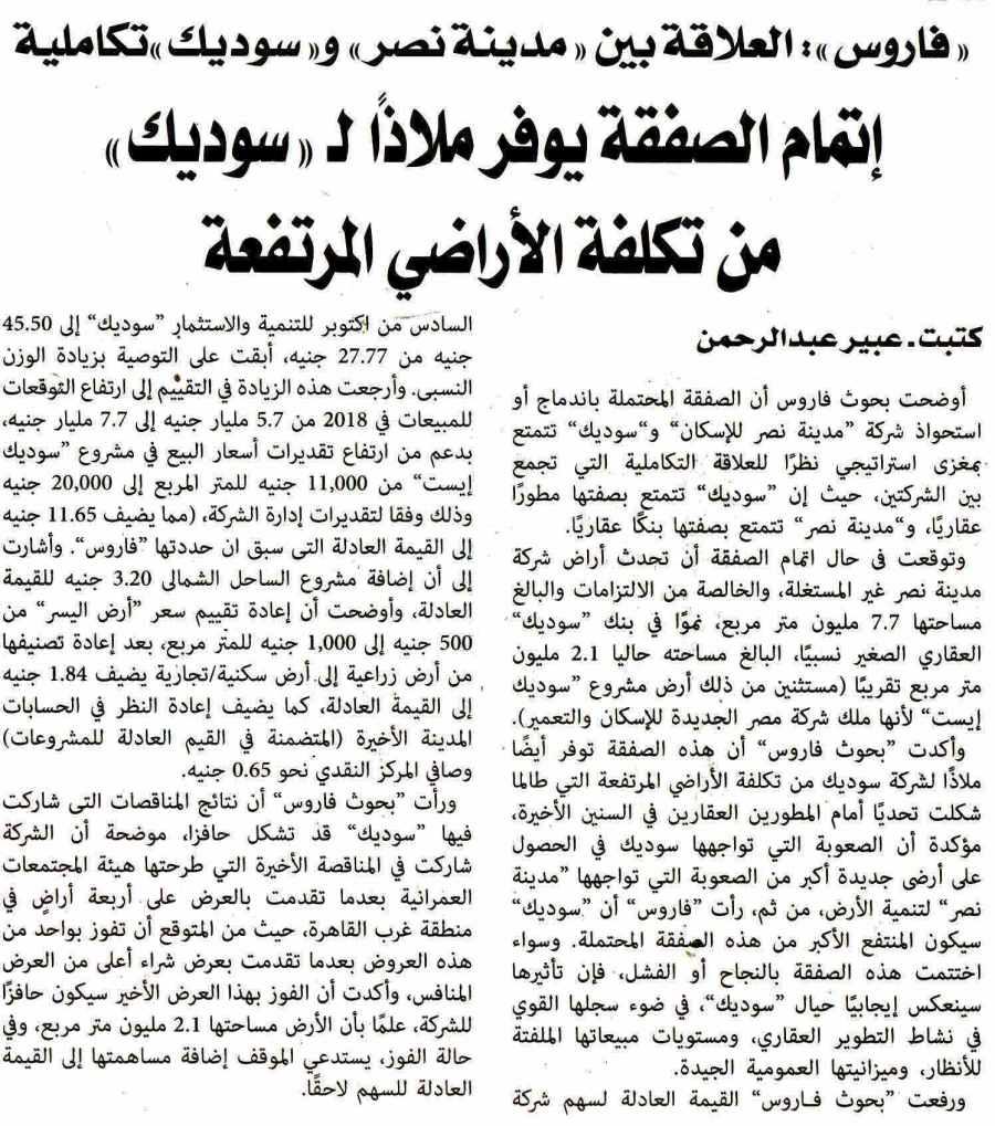 Al Alam Al Youm Weekly 16 April P.7.jpg