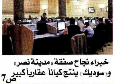 Al Alam Al Youm Weekly 16 April PA.1-7