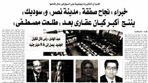 Al Alam Al Youm Weekly 16 April PB.1-7