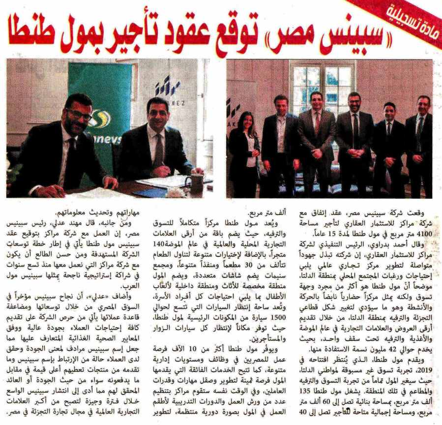 Al Alam Al Youm Weekly 23 April P.3.jpg