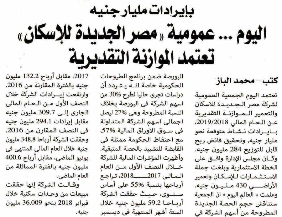 Al Alam Al Youm Weekly 30 April P.1.jpg