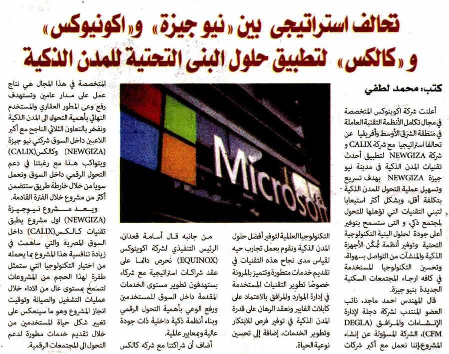 Al Alam Al Youm Weekly 30 April P.2.jpg