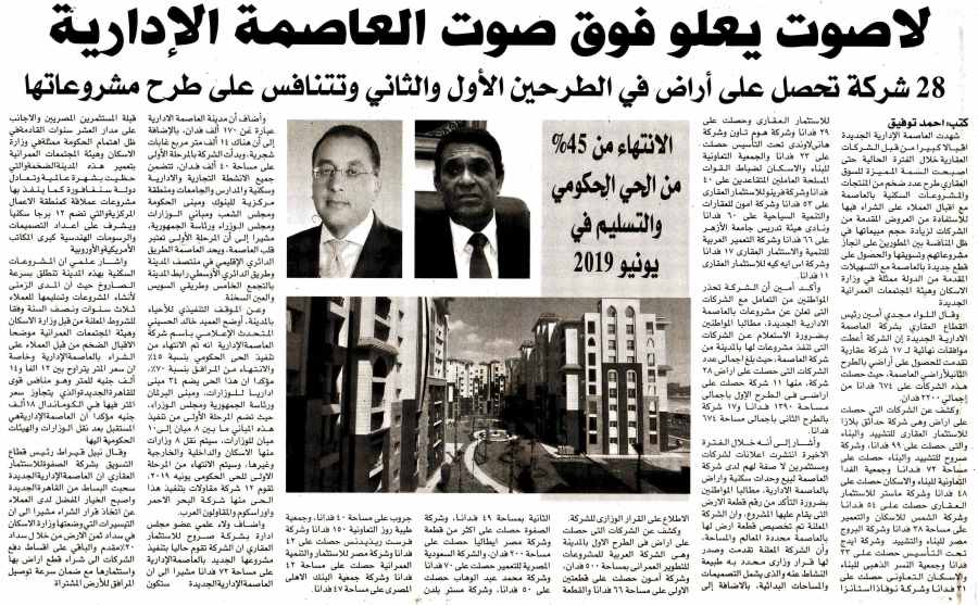Al Amwal 15 April P. 9 A.jpg