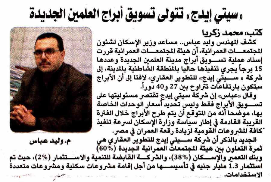 Al Aquaria 22 April P.1.jpg