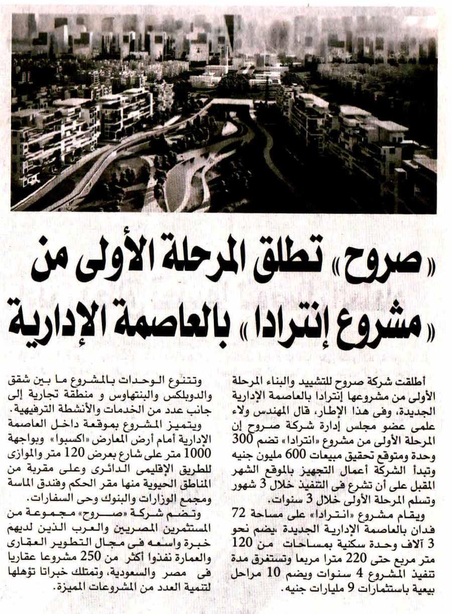 Al Borsagia 22 April P.9 A.jpg