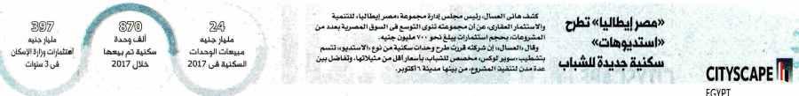 Al Dostour (Sup) 30 March P.2 A.jpg