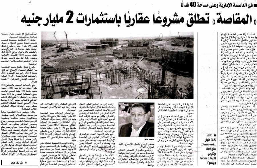 Al Mal (Sup) 1 April P.4.jpg