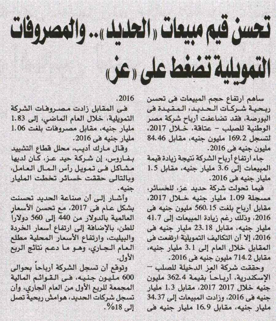 Al Mal (Sup) 29 Apri P.11 A.jpg