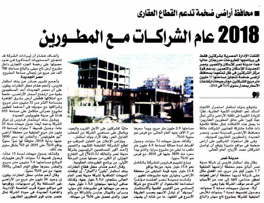 Al Mal (Sup) 29 Apri P.25.jpg