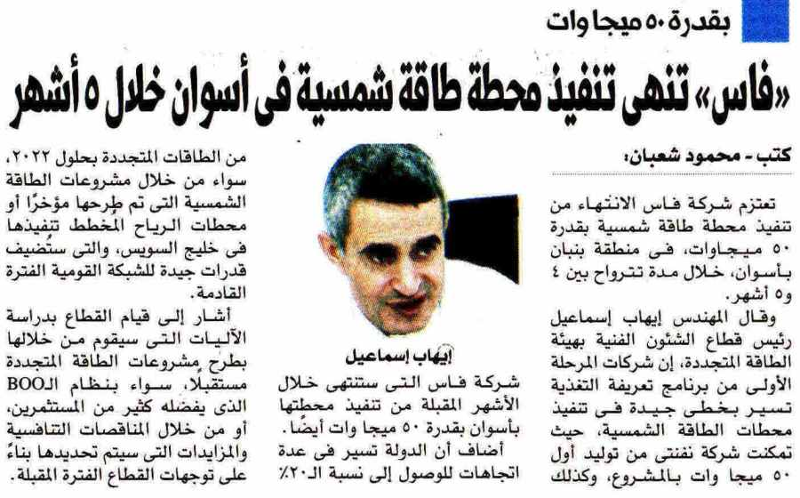 Al Masry Al Youm 15 April P.12.jpg