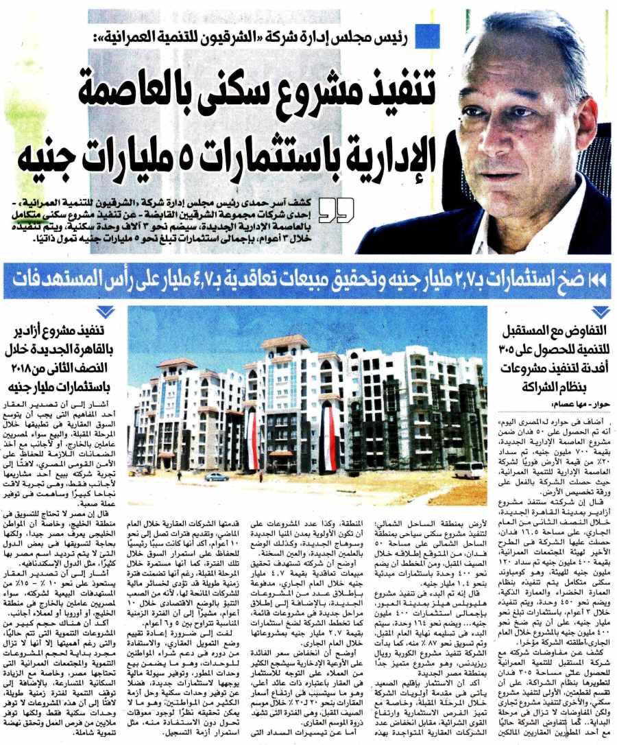 Al Masry Al Youm 15 April P.13 A.jpg