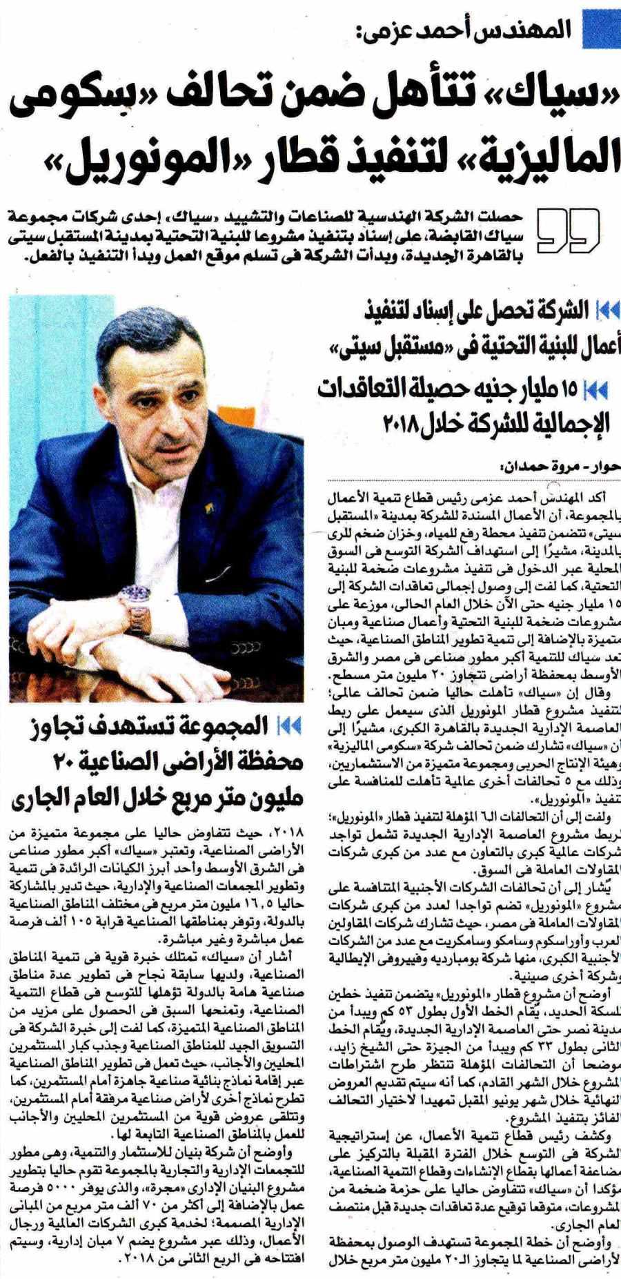Al Masry Al Youm 15 April P.13 B.jpg