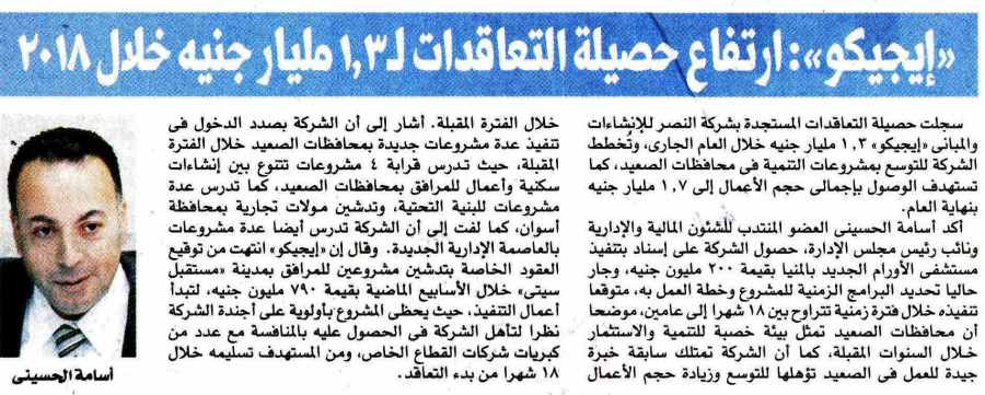 Al Masry Al Youm 15 April P.13 C.jpg