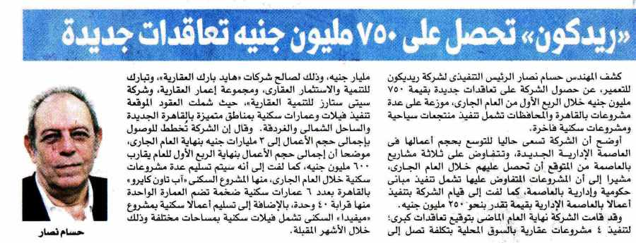 Al Masry Al Youm 15 April P.13 D.jpg