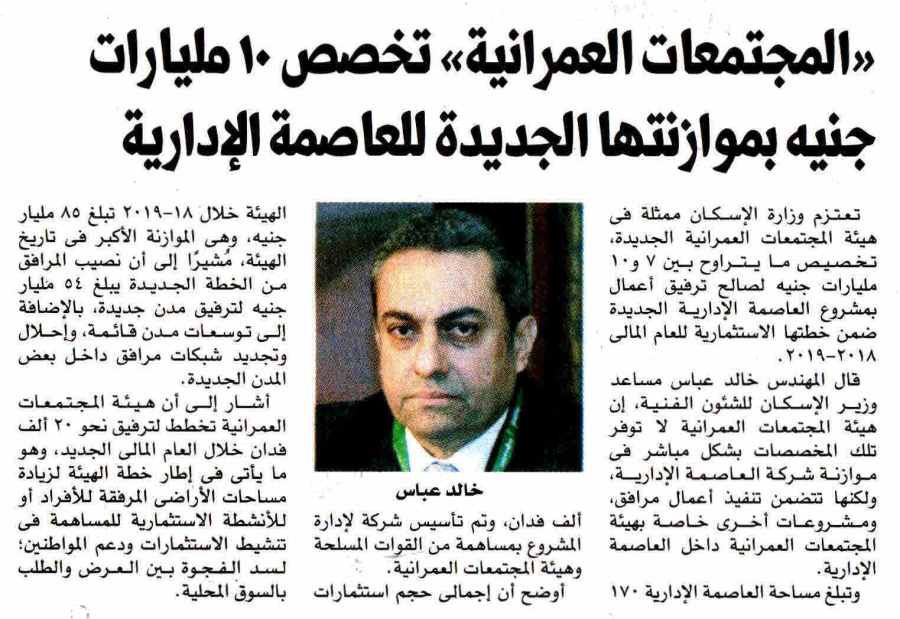 Al Masry Al Youm 15 April P.13 E.jpg