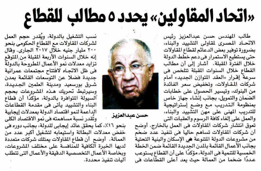 Al Masry Al Youm 15 April P.13 F.jpg