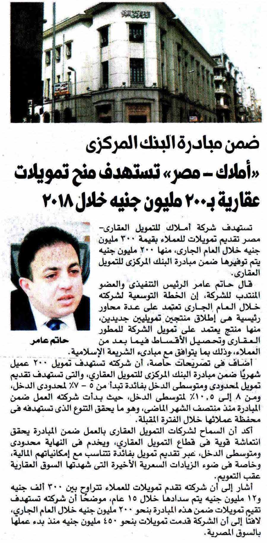 Al Masry Al Youm 15 April P.13 G.jpg