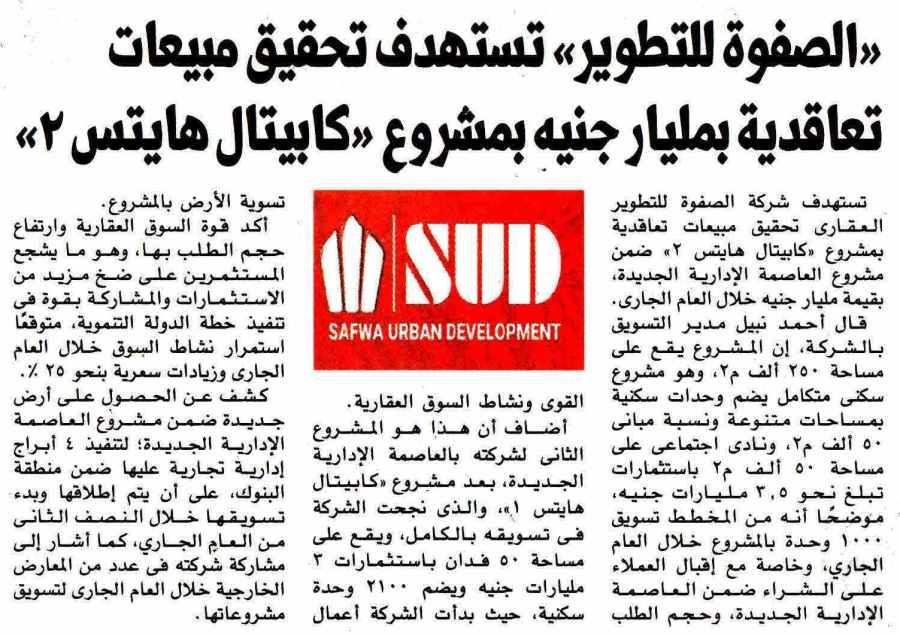 Al Masry Al Youm 15 April P.13 H.jpg