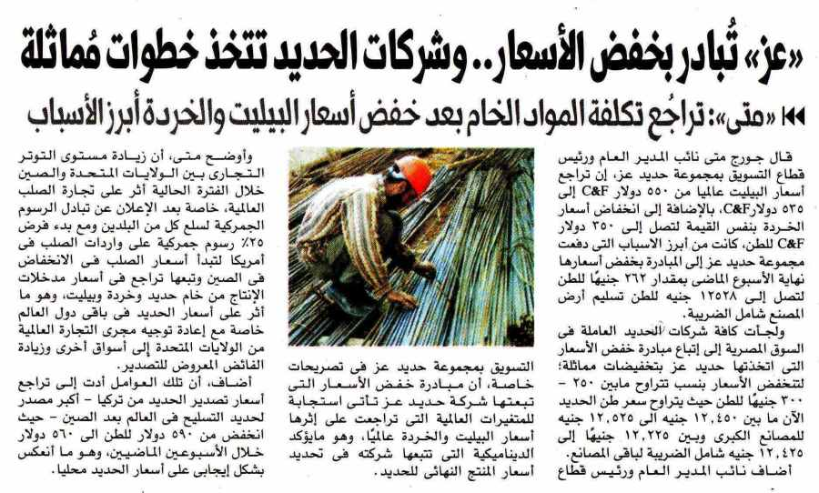 Al Masry Al Youm 15 April P.7.jpg