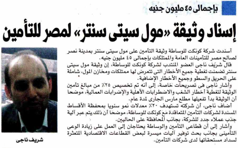 Al Masry Al Youm 22 April P.10.jpg