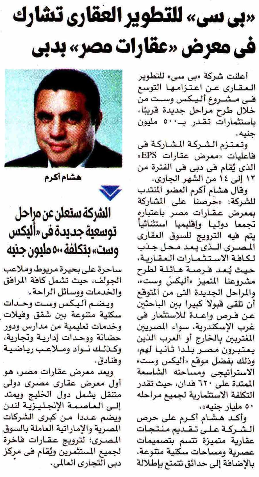 Al Masry Al Youm 22 April P.12 A.jpg