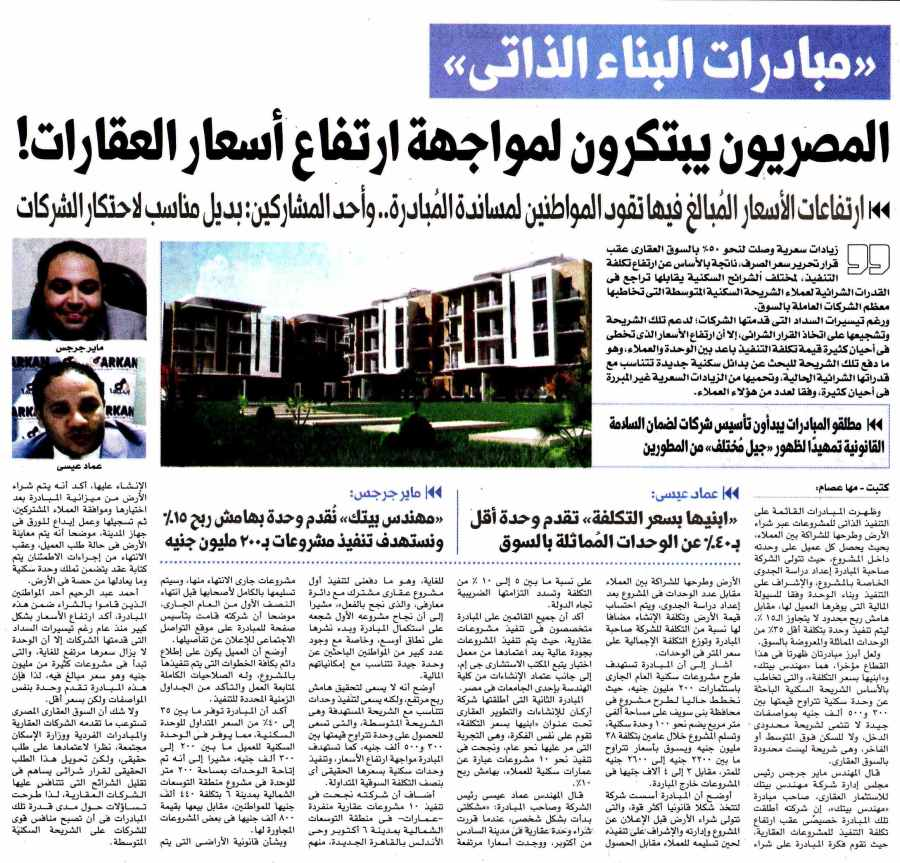 Al Masry Al Youm 22 April P.12 B.jpg