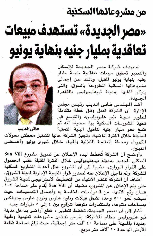 Al Masry Al Youm 22 April P.12 E.jpg